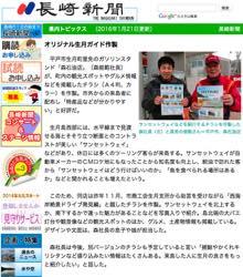 長崎新聞のWebへ